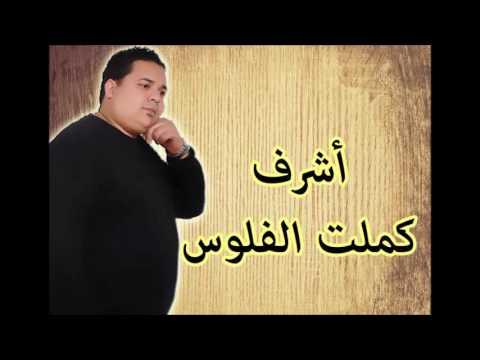khayna achraf mp3 gratuit