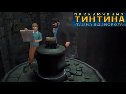 Приключение Тинтина: Тайна Единорога ► Прохождение ► ФИНАЛ ► #7
