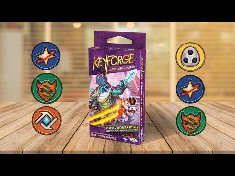 KEYFORGE #5: Играем в настольную игру   Древний Плут Людовик Vs Чёрная Пума Грей