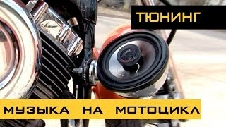 Акустика для мотоцикла, Музыка на мотоцикл