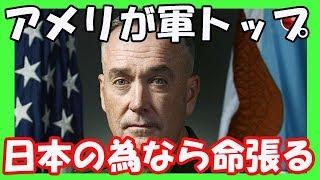 【海外の反応】世界はビックリ!アメリカ軍トップが「日本の為なら命を懸ける!絶対に守る!」と発言!米国人からは賛同の声が!