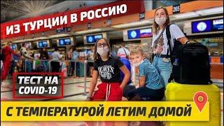 Турция Анталия ЛЕТИМ ДОМОЙ с ТЕМПЕРАТУРОЙ и ТЕСТ на КОВИД Павила въезда в РФ