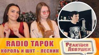Реакция девушек - Король и Шут   Лесник A cappella cover by Radio Tapok. Реакция