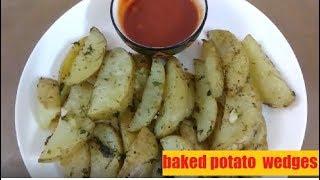 Potato Wedges Using microwave / பொட்டேடொ வெட்ஜஸ்