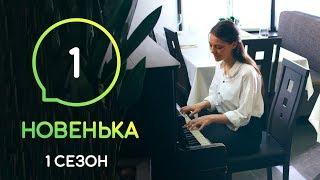 Сериал Новенькая. Серия 1 | МОЛОДЕЖНАЯ МЕЛОДРАМА 2019