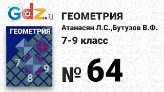 № 64- Геометрия 7-9 класс Атанасян