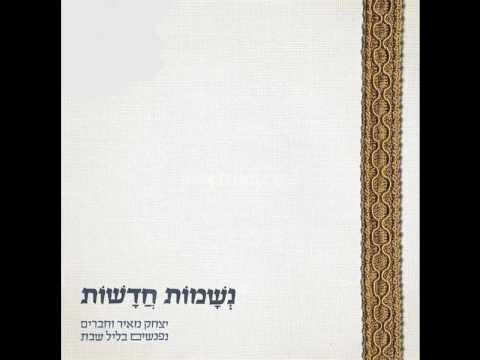 יצחק מאיר וחברים - יה אכסוף
