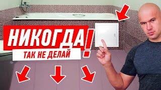 Дизайн і ремонт ванної кімнати своїми руками