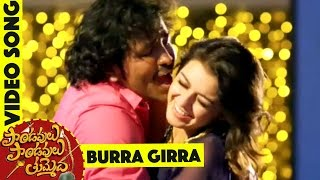 Burra Girra Song    Pandavulu Pandavulu Tummeda Video Songs    Vishnu, Manoj, Pranitha