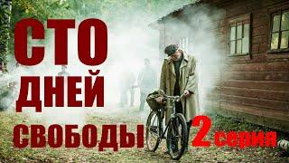Сто дней свободы - Серия 2 / Сериал HD / 2018