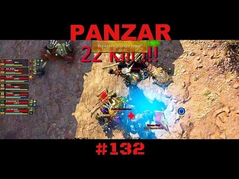 видео: panzar - играем с подписчиком (берсерк) #132