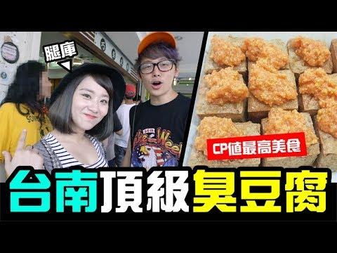 台南cp值超高的蟹黃臭豆腐!! 巧遇頂級正妹 WACKYBOYS 反骨男孩