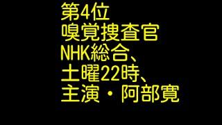 スニッファー嗅覚捜査官 NHK総合、土曜22時、主演・阿部寛 公式サイト:...