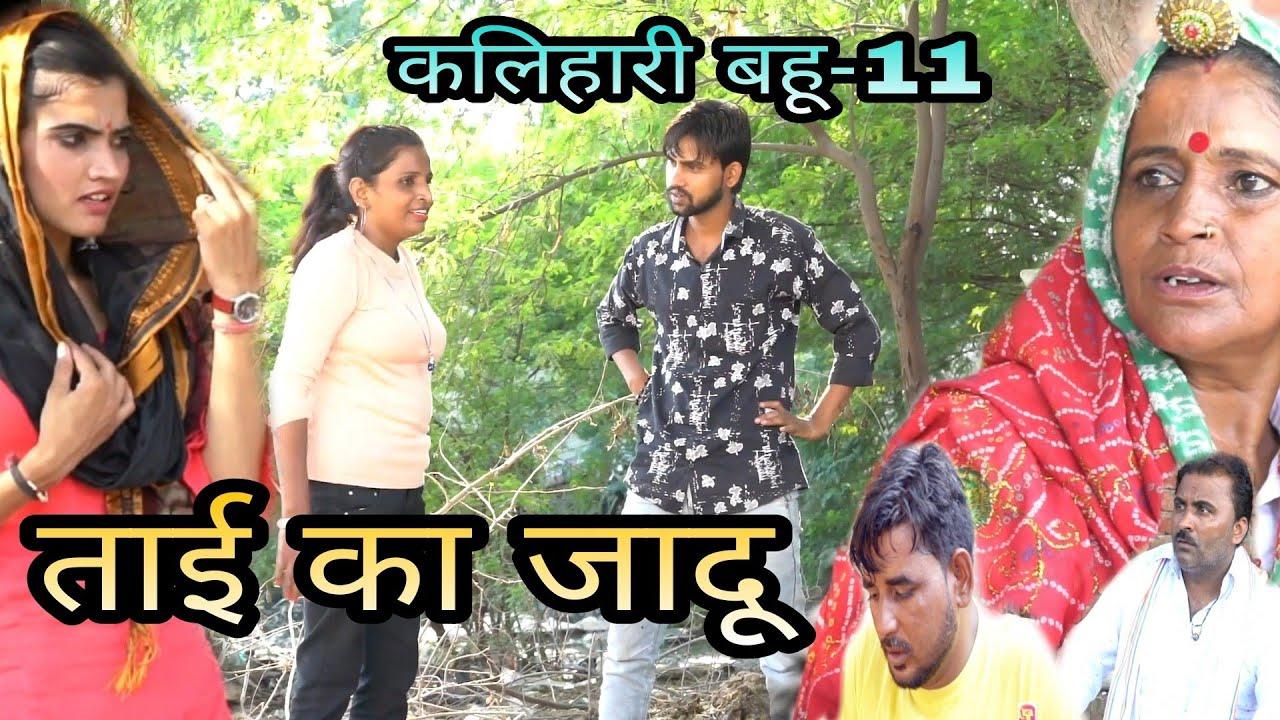 Haryanvi Rajerhani Natak//ताई का जादू//कलिहारी बहू-11//साली की बनादी बाछी ताई न// Funny Comedy