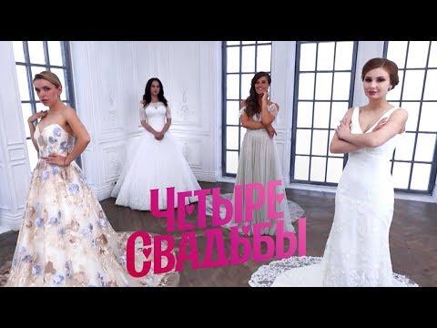 Футбольная свадьба VS классическая // Четыре свадьбы - Ruslar.Biz