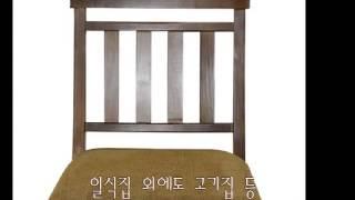[노아디자인가구]  업소용 의자로 제작된 좌식 의자! …