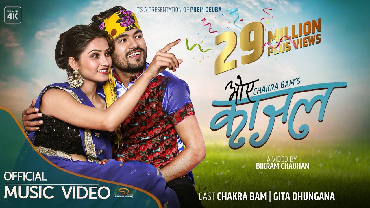 Najar Lagali | Oei Kajal | Chakra Bam | Gita Dhungana | Prem Deuba New Nepali Song 2077/2020