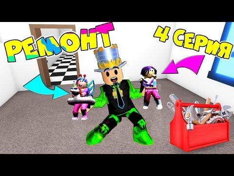 Один день в АДОПТ МИ! РЕМОНТ в доме и АРИНА ЗАБОЛЕЛА! Сериал 4 серия Adopt Me Roblox Анимация!