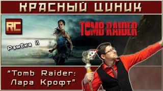 «Tomb Raider: Лара Крофт». Обзор «Красного Циника»