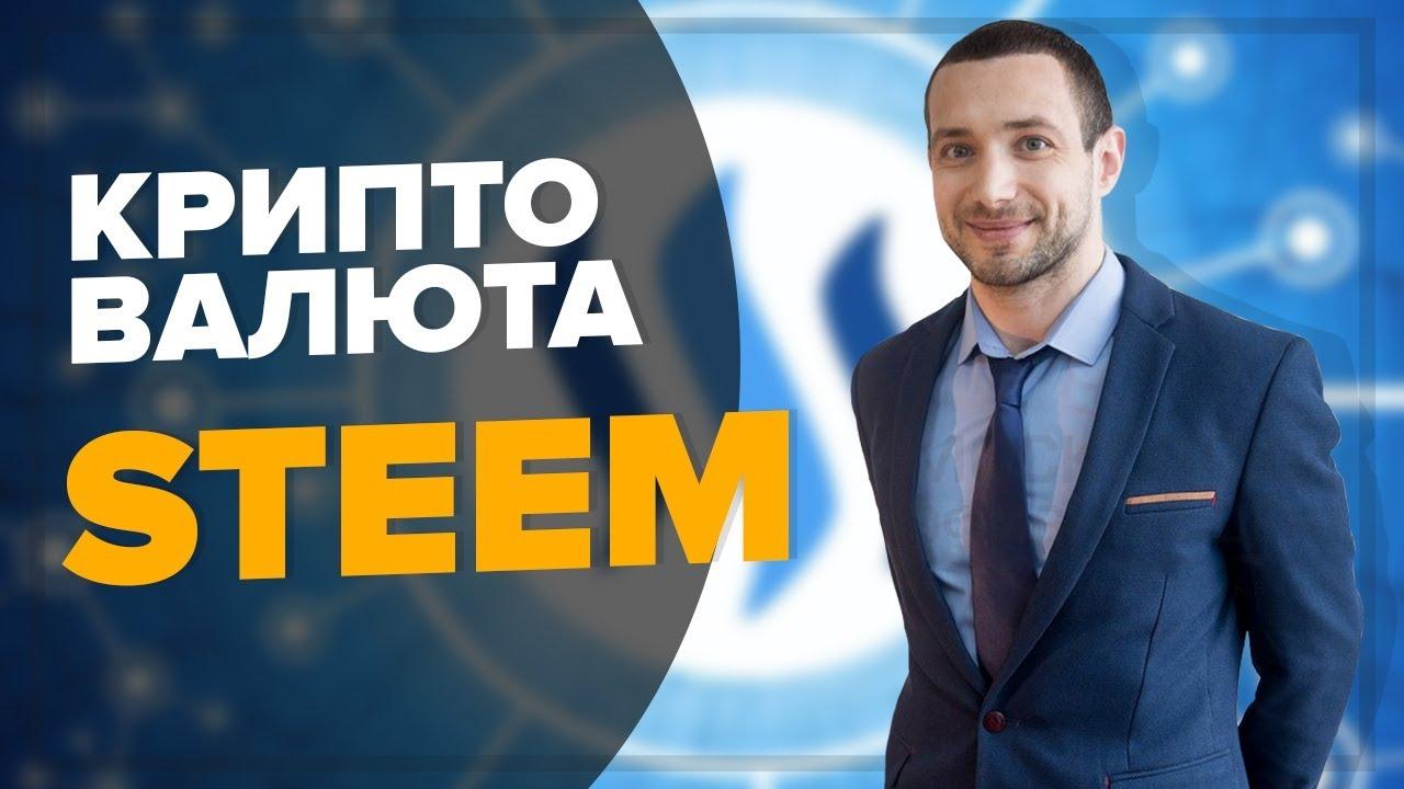 Криптовалюта steem 2019 криптовалюта aeon куда выводить