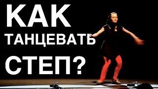как танцевать степ?  Как танцевать чечетку?  Фильм Светлана Медведева  How to dance tap?