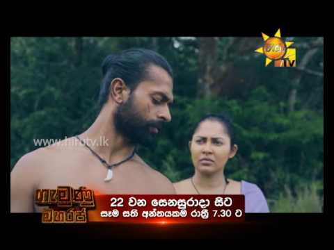 Hiru TV Gamunu Maharaja Drama Trailer 2