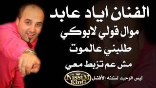 اياد عابد  طلبني عالموت مش عم تزبط معي NISSIM KING 2015