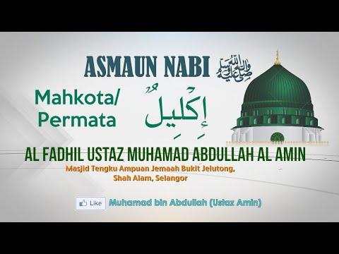Ustaz Amin - Asmaun Nabi SAW (26) Iklil (إﻛﻠﻴﻞ) Mahkota / Permata