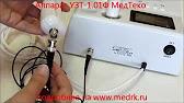 Аппарат для дарсонвализации, Элад Мед Теко в Кишиневе - YouTube