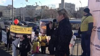 Митинг в Москве обманутых дольщиков су-155, выступление представителей Красноармейска д.23а и 14