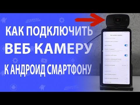 Как подключить веб камеру к андроид смартфону или тв боксу \ Как подключить USB камеру к смартфону