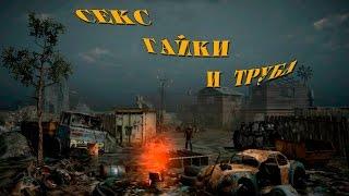 Krai Mira - СЕКС, ГАЙКИ И ТРУБА #1
