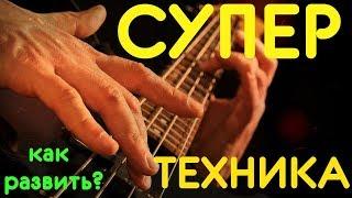 Супер техника на бас гитаре - Как развить? (КМБ #5)