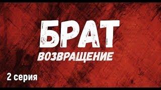 фильм про ставки БРАТ 2 СЕЗОН 2 СЕРИЯ (Атлетико Мадрид - Ливерпуль)