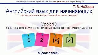Английский язык. Обучение чтению. Урок №10. Произношение согласных звуков [s] и [z]