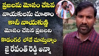 Revanth Reddy Fans About Politics in Kodangal | #RevanthReddy | Dot News
