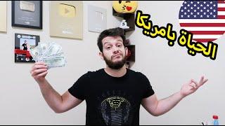 لهذا السبب يوميا اصرف اكثر من 100$ دولار في امريكا!!
