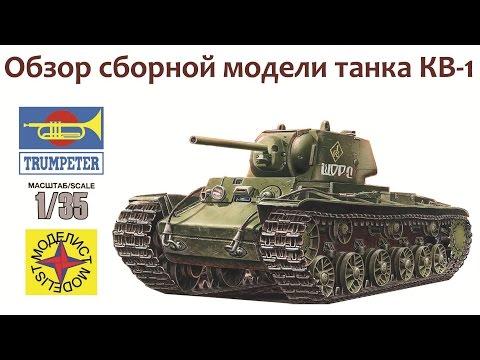 видео: СБОРНЫЕ МОДЕЛИ: Советский тяжелый танк КВ-1. Обзор.