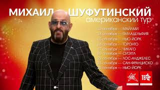 Михаил ШУФУТИНСКИЙ. АМЕРИКАНСКИЙ ТУР.