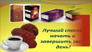#Кофе с грибом рейши ганодерма полезен для здоровья
