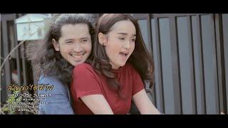 สัญญาได้หม้าย - แท๊ป วชิระ วงเพกา [Official MV HD 4K]