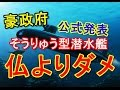 日本の「そうりゅう型潜水艦」落選に対し、豪政府が遂に公式発表!仏よりも劣っていた性能を発表!!