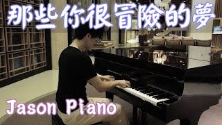 那些你很冒險的夢 Those Were The Days  (林俊傑 JJ Lin ) 鋼琴 Jason Piano Cover thumbnail