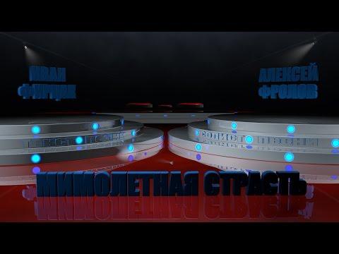Алексей Фролов - Мимолетная страсть (текст Иван Фирцак) Super 3D New Full HD