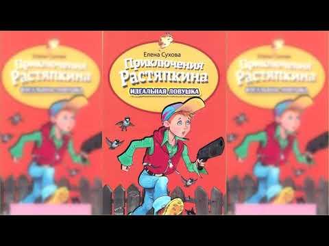 Приключения Растяпкина или идеальная ловушка, Елена Сухова аудиосказка