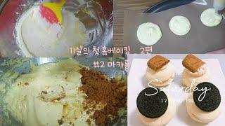 11살의 첫 홈베이킹 2편 2 - 마카롱 만들기 / 미…