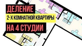 Доходная недвижимость: Деление квартиры на студии: 4 студии из двушки. Инвестиции в недвижимость