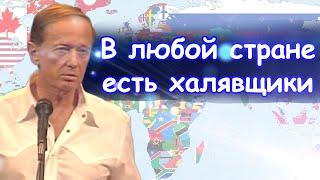 Михаил Задорнов - В любой стране есть халявщики