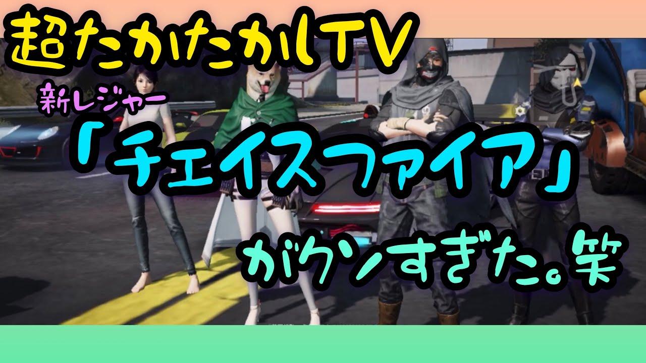超たかたかしTV〜荒野行動アップデート!新レジャー「チェイスファイア」