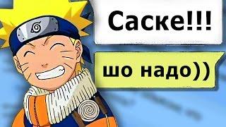ПРАНК АНИМЕ над ДРУГОМ / НАРУТО